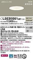 パナソニック 天井埋込型 LED(温白色) ダウンライト LSEB5061LE1 美ルック・100形電球1灯器具相当・浅型8H・高気密SB形・拡散タイプ 埋込穴φ100