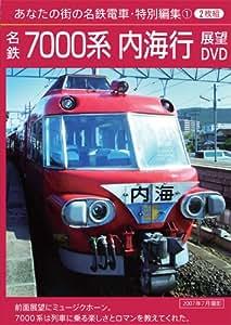 名鉄7000系内海行展望DVD