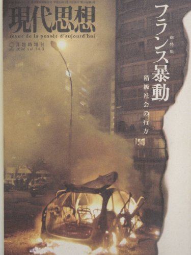 現代思想2006年2月臨時増刊号 総特集=フランス暴動 階級社会の行方の詳細を見る