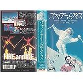 ファイアー&アイス 白銀の恋人たち [VHS]