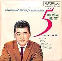 魅惑の低音第5集(10INCHレコード)[フランク永井][LP盤]
