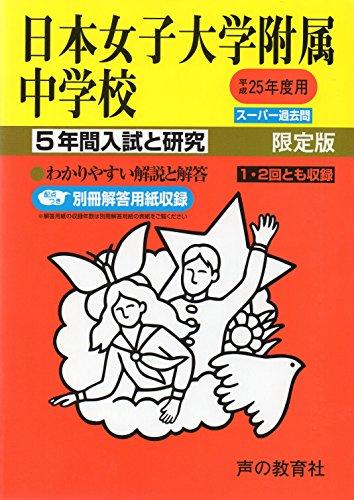 日本女子大学附属中学校 25年度用 (5年間入試と研究306)