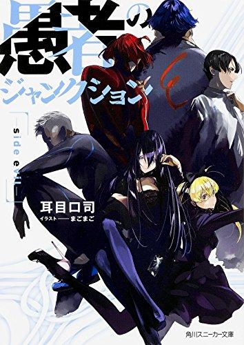 愚者のジャンクション -side evil- (角川スニーカー文庫)の詳細を見る