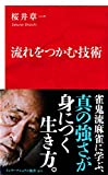 流れをつかむ技術(インターナショナル新書) (集英社インターナショナル)