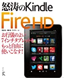 怒涛のKindle Fire HD