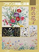フランス刺繍と図案 139―戸塚刺繍 野の花 3