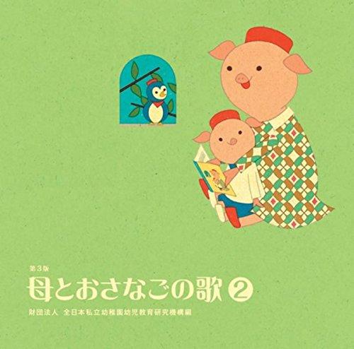 母とおさなごの歌<2> 財団法人 全日本私立幼稚園幼児教育研...