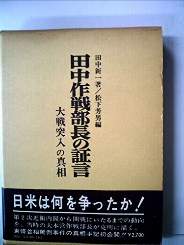 田中作戦部長の証言―大戦突入の真相 (1978年)