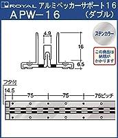 アルミペッカーサポート 棚柱 【 ロイヤル 】ステンカラーAPW-16-1820サイズ1820mm【出16+6.5】ダブルタイプ