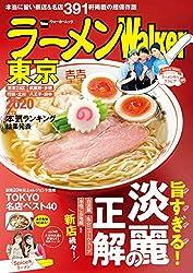 ラーメンWalker東京2020 ラーメンWalker2020 (ウォーカームック)
