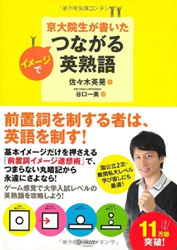 京大院生が書いた イメージでつながる英熟語の詳細を見る