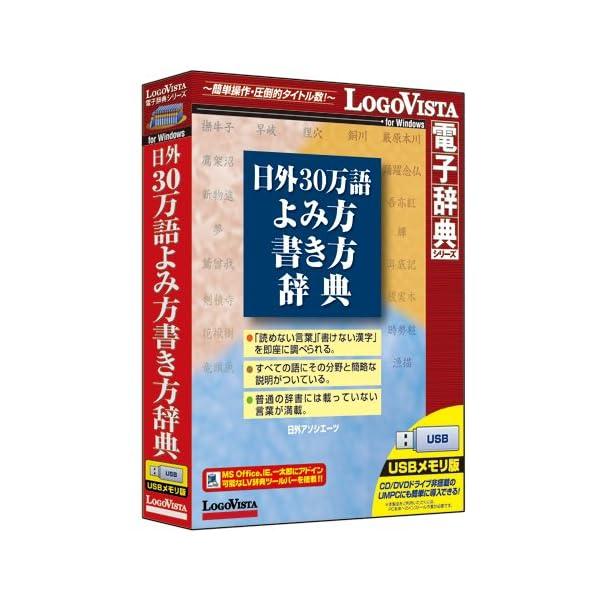 日外30万語よみ方書き方辞典の商品画像