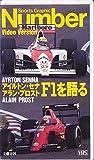 アイルトン・セナ,アラン・プロストF1を語る (<VHS>)