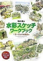 鈴木新の水彩スケッチ・ワークブック〈1〉ヨーロッパの風景編