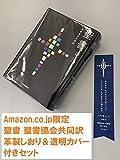 【Amazon.co.jp 限定】聖書 聖書協会共同訳 引照・注付き SIO43 + 革製しおり&透明カバーセット