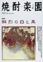 焼酎楽園 24 特集:鮮烈の白と黒