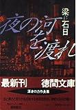 夜の河を渡れ (徳間文庫)