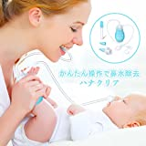 MARNUR 鼻吸い器 鼻水吸引器 お口で吸うタイプの鼻すい器 0歳から対象 手動式とお口吸引が切り替えできる