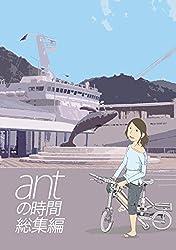 antの時間 総集編