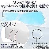 kerätä 防水 ボックスシーツ 全面防水 綿100% ベッドカバー 3色×5サイズ展開 (セミダブル 120cm×200cm×30cm, 白 ホワイト) 画像