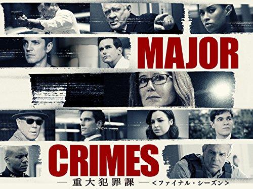 MAJOR CRIMES 重大犯罪課 シーズン6 HD(高画質)全話レンタル