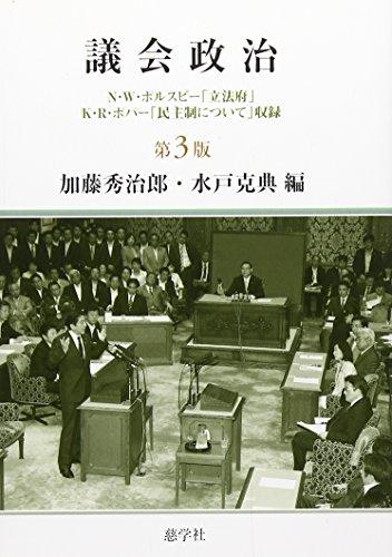 議会政治―N・W・ポルスビー「立法府」K・R・ポパー「民主制