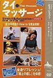 タイ・マッサージ [DVD]
