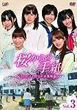 「桜からの手紙〜AKB48それぞれの卒業物語〜」 VOL.3 [DVD]