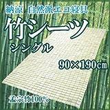 竹シーツ 90cmX180cm シングルサイズ 孟宗竹100% -