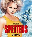 SPETTERS/スペッターズ[Blu-ray/ブルーレイ]