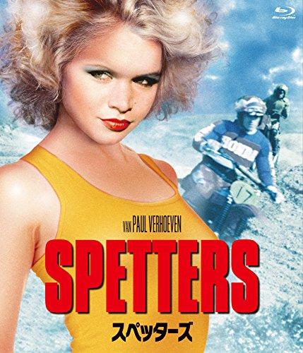 SPETTERS/スペッターズ [Blu-ray]