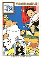 手塚治虫漫画全集未収録作品集(2) (手塚治虫文庫全集)