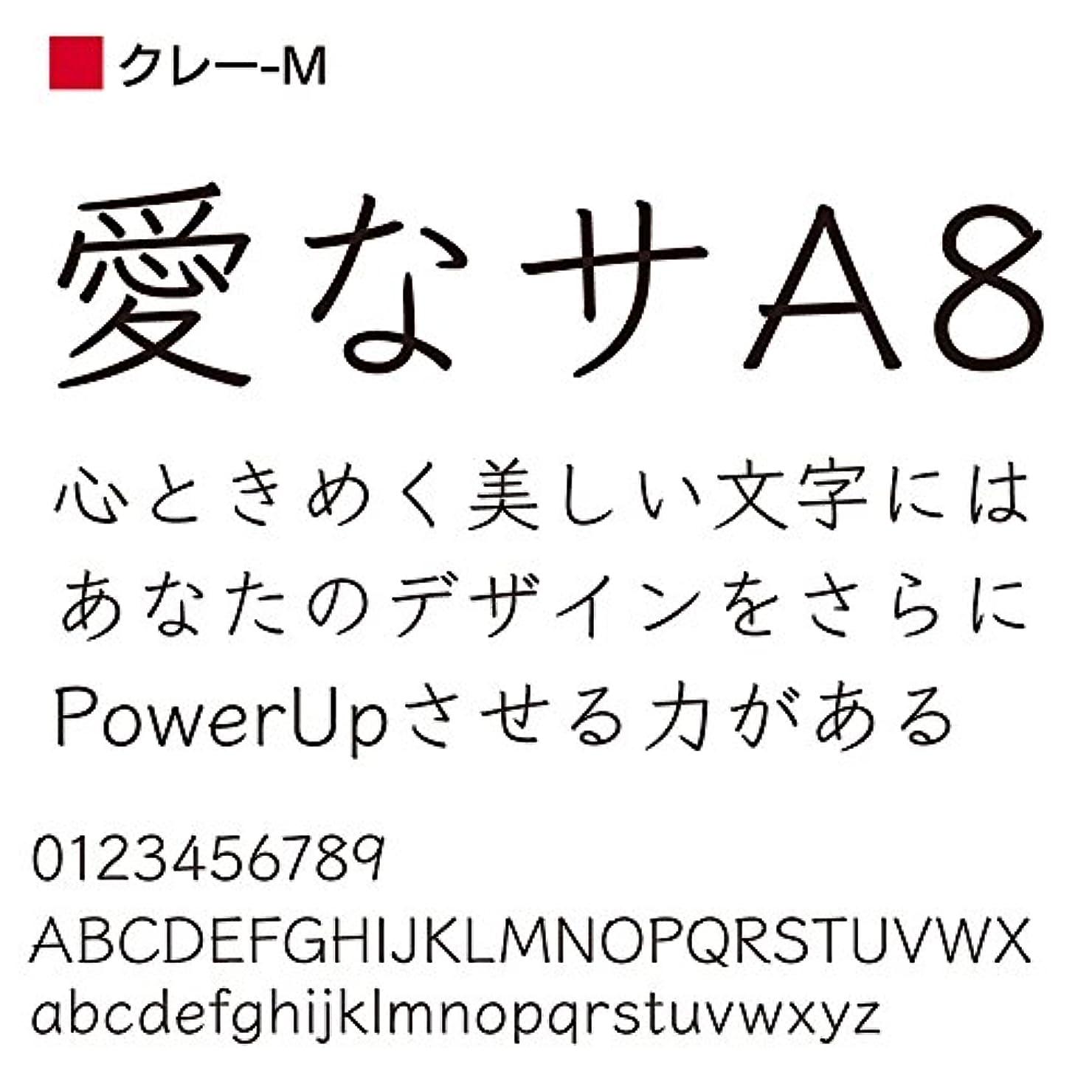 OpenType クレー Pro-M for Mac [ダウンロード]