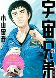 宇宙兄弟(21)限定版 (講談社キャラクターズA)