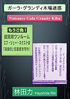 Nuisance Gala Grandy Kiba (Japanese Edition) by [Hayashida Riki]