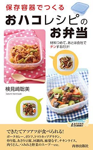 保存容器でつくる「おハコ」レシピのお弁当 (青春新書プレイブックス)