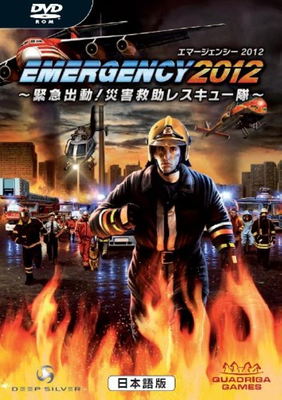 命令り倍率イーフロンティア エマージェンシー2012 緊急出動!災害救助レスキュー隊