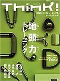 Think! WINTER 2008 no.24