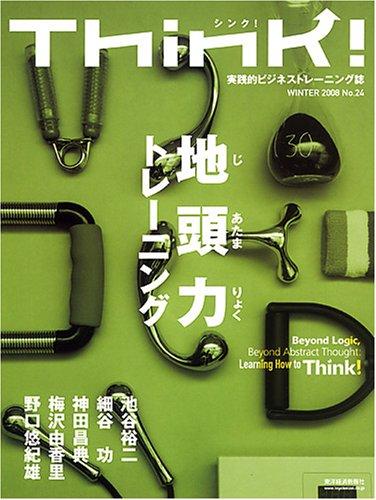 Think! WINTER 2008 no.24の詳細を見る