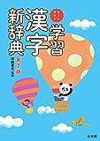 オールカラー 学習漢字新辞典 第2版 画像