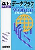 データブック オブ・ザ・ワールド―世界各国要覧と最新統計〈2016 Vol.28〉