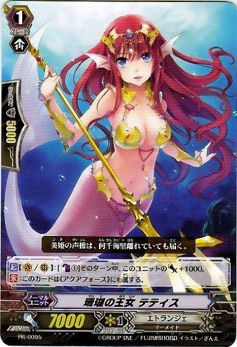 PR★珊瑚の王女 テティス(PR-0095)