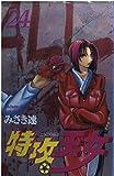 特攻天女 24 (少年チャンピオン・コミックス)