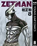ZETMAN 8 (ヤングジャンプコミックスDIGITAL)