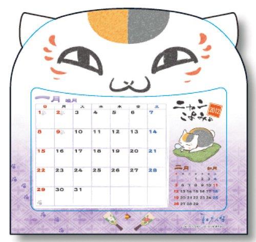 卓上夏目友人帳「ニャンこよみ」 [2012年 カレンダー]
