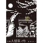 自撰 人情幕ノ内 (ビッグコミックス)