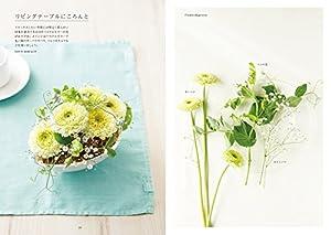小さなアレンジメントの本: 「彩る、贈る、もてなす」。いつもと違う、花のある暮らし
