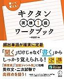 キクタン英検1級ワークブック
