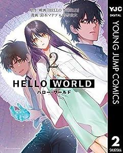 HELLO WORLD 2巻 表紙画像