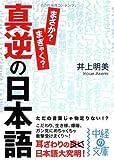 真逆の日本語 (中経の文庫)